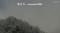 湖北五峰湾潭茶园村大雪风景720P高清 拍客视频日记2017年2月23日