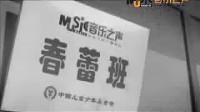 """""""2007我要上学""""公益主题曲《doremifasol》MV"""