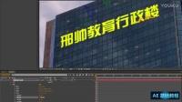 AE教程  AE CC2014新功能&摄像机反求追踪与笔刷抠图  After Effects零基础到精通全集