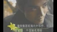 1999 cctv1 广告 电视剧片段