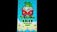 Sinbawa士巴蛙手机动态锁屏