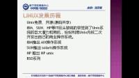 2、老沈原创linux服务器实战(从0起步)第二天(1)linux发展史