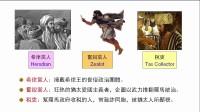 圣经简报站:福音书背景简介(入门篇)