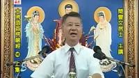 楞严经五阴解脱密义(简丰文)-03.rm