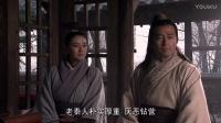 大秦帝国第一部(裂变) 13_超清