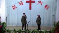 盛福基督教堂田庄聚会点圣诞敬拜赞美表演