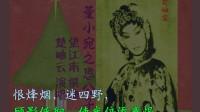 楚岫云-董小宛之思公子