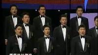 隆力奇杯第13届青年歌手电视大奖赛合唱决赛-四川音乐学院歌剧与艺术管理系男声合唱团《渔阳鼙鼓动地来》