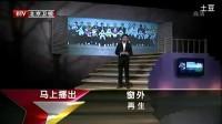 """北京卫视频道包装""""即将播出""""(2012)"""