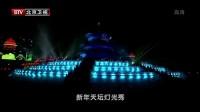 北京卫视频道ID-1(2012)
