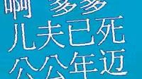 梅派班宇宙锋修本词(一)