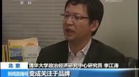 李江濤教授接受央視網采訪-中國企業境外投資新動向 亞太地區成境外并購主戰場