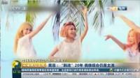 央视报道五十六朵花进军韩国