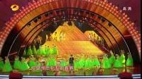 湖南省庆祝中国共产党成立90周年文艺晚会(四)