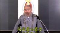 大勢至念佛圓通章研習報告 08