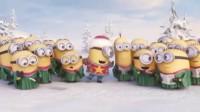 小黄人欢乐献唱圣诞歌