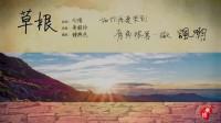 黃韻玲 2015【初熟之物-草根(官方完整版)】@果核音樂