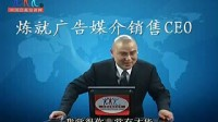 彭小东老师炼就广告媒介销售CEO
