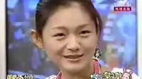 娱乐百分百-2003.04.21.大S欢迎会1