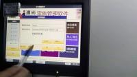 12数据备份与还原 电脑收银称 水果店收银秤 武汉京玖批发电话18986224490