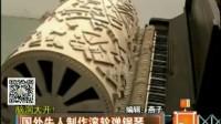脑洞大开!国外牛人制作滚轮弹钢琴   160329  天天视频汇