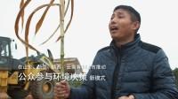 中欧环境治理项目宣传短片