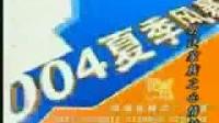 苏有朋2004星登陆(2)