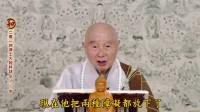 2014淨土大經科註(带字幕)-0233