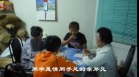 同学情——上海古北老同学