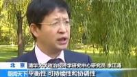 著名管理專家李江濤央視解讀::堅持協調發展 提升整體效能