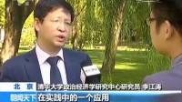著名管理專家李江濤央視解讀:城鄉、區域協調發展成重中之重