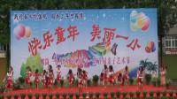 2015-06-01-郫县郫筒一小望丛校区庆六一活动