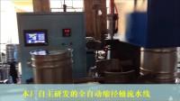 全自动缩径桶流水线本厂自主研发