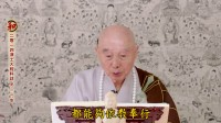 2014淨土大經科註(带字幕)-0236