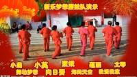 新乐梦想舞蹈队学打腰鼓 制作 向日葵