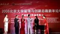 北京婚礼主持司仪方祯婚礼视频 高端婚礼-主持北大总裁新年论坛