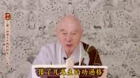 2014淨土大經科註(带字幕)-0237