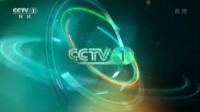 央视1套娱乐版宣传片(带台标)
