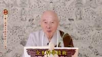 2014淨土大經科註(带字幕)-0238