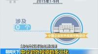 著名管理專家李江濤央視解讀:中國外投資新趨勢和新模式