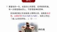 圣经简报站:基要真理(3)