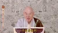 2014淨土大經科註(带字幕)-0239