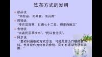茶文化 吴瑞红