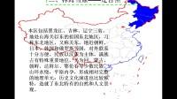 旅游地理2.旅游区划-杨玉臻