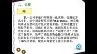 外贸单证导论第二部分_王静