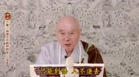 2014淨土大經科註(带字幕)-0240