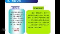 1.园林植物栽培课程介绍代菁