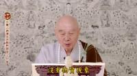 2014淨土大經科註(带字幕)-0241