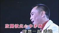罗文 - 狮子山下+明日天涯(辉黄2000千禧演唱会)