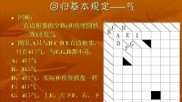 无止境创新--野战围棋(2)